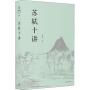 苏轼十讲 上海三联书店