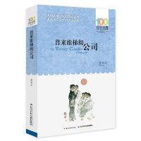 百年百部中国儿童文学经典书系(新版)・普莱维梯彻公司