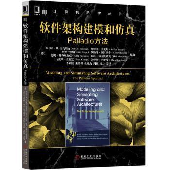 软件架构建模和仿真:Palladio方法(pdf+txt+epub+azw3+mobi电子书在线阅读下载)