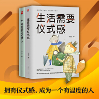 生活需要仪式感1+2(2册) 山东文艺出版社