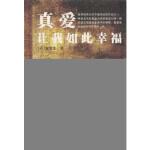 真爱让我如此幸福 [丹]安徒生(Andersen,H.C.);流帆 国际文化出版公司 9787801730787