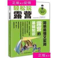 [二手书旧书9成新生活C]轻松玩露营 /[日]和田义弥 著;台湾乐活?