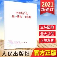 中国共产党统一战线工作条例 单行本(2021新修订)人民出版社【预售】