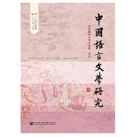 中国语言文学研究(2015年秋之卷)(总第18卷)