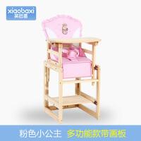 儿童餐椅宝宝吃饭餐桌椅实木婴儿座椅多功能椅子 多功能款带画板 粉色小公主