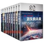 刘慈欣虫科幻中国9册消失的未来 移魂有术 深度撞击 未世浩劫 星际移民 外面的宇宙 百年守望00