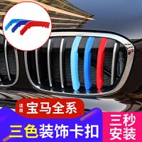 宝马3系320LI新5系525li改装7系X1X3X4X5X6中网三色条改装饰卡扣