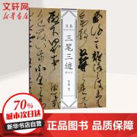 三笔三迹(修订版)/日本书法经典名帖 中国美术学院出版社