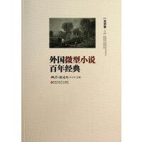 外国微型小说百年经典(亚洲卷二)