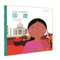 环游世界图画书 印度