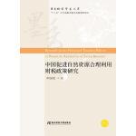 中国促进自然资源合理利用财税政策研究