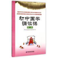 初中国学诵读课(2)