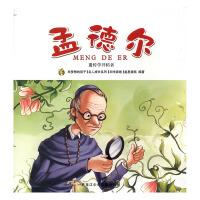 全新正版图书 孟德尔:遗传学开拓者 皇星漫画 黑龙江少年儿童出版社 9787531929796 蔚蓝书店