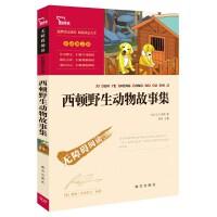 西顿野生动物故事集(励志版) 南方出版社