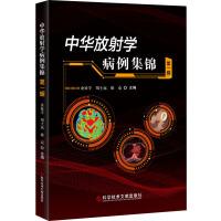 中华放射学病例集锦 第1辑 科学技术文献出版社