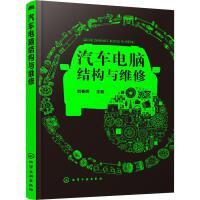 汽车电脑结构与维修 化学工业出版社