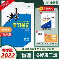 【官方自�I】2021春 步步高�W��P� 物理�教 必修第二�� �(新教材)王朝�y新品 高一下