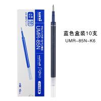 三菱中性笔芯UMR-85N(适用于笔UMN-207/UMN-105/UMN-152)10支装 蓝色更顺滑的K6版