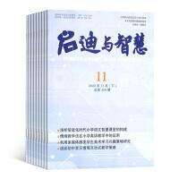 启迪与智慧下半月儿童彩图版杂志 文学文摘期刊图书2020年3月起订阅 杂志铺 杂志订阅