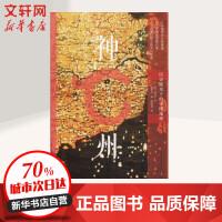 神州 历史眼光下的中国地理 北京大学出版社