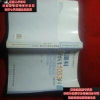 【二手旧书9成新】风湿科主治医生1053问(第3版)9787811363616