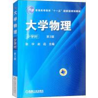 大学物理 少学时 第3版 机械工业出版社