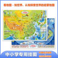 共两张 中国地图 +世界地图 经典版约0.86米X0.6米 高清防水覆膜世界地图挂图墙贴家用客厅装饰背景墙办公室学生学习