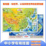 共两张 中国地图 +世界地图 经典版约0.86米X0.6米 高清防水覆膜世界地图挂图墙贴家用客厅装饰背景墙办公室学生学习用品全国地形图