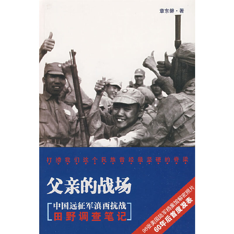 父亲的战场(中国远征军滇西抗战田野调查笔记)