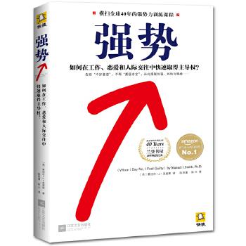 强势(pdf+txt+epub+azw3+mobi电子书在线阅读下载)