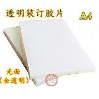 透明装订胶片 A4 0.175MM装订胶片 装订封面 装订耗材 全透明封面
