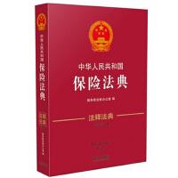 中华人民共和国保险法典・注释法典(新三版)