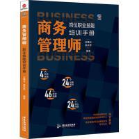 商务管理师岗位技能职业培训手册 广东旅游出版社