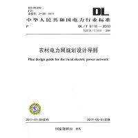 DL/T 5118―2010农村电力网规划设计导则(代替DL/T 5118―2000)