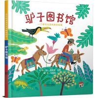 驴子图书馆:一个哥伦比亚的真实故事