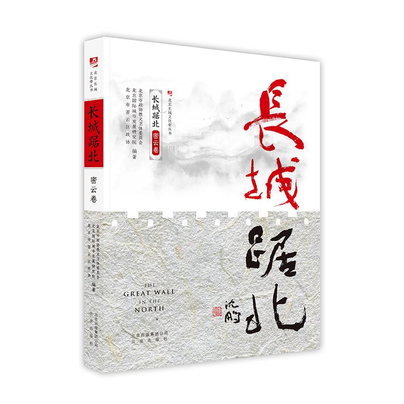 长城踞北.密云卷(北京长城文化带丛书) 一幅北京长城的雄伟画卷,一部长城文化的龙虎文萃