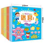 20开幼儿专注力游戏书(1170531W01)8种.迷宫1.2.找不同1.2观察力1.2.创意画1.2
