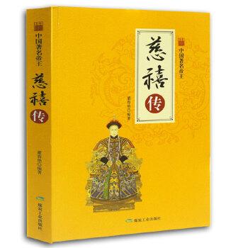 中国著名帝王-慈禧传(全新彩图版)