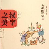 汉字之美象形字1.古老的药师臼 王早早 著;朱冰 绘
