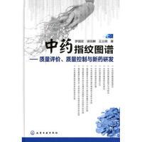 【二手旧书9成新】 中药指纹图谱--质量评价、质量控制与新药研发 罗国安,梁琼麟,王义明 9787122060921