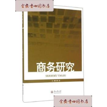 【旧书二手书9成新】商务研究/周游等贵州大学