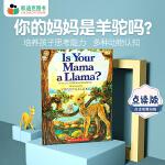 凯迪克 点读版 Is Your Mama a Llama 你的妈妈是羊驼吗 英文原版绘本 英语启蒙