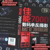 【二手旧书9成新】佳能700D数码单反摄影从入门到精通9787115333933