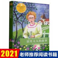 居里夫人的故事 江苏少年儿童出版社
