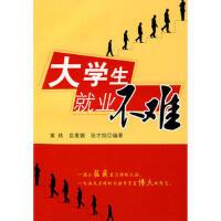 【9成新正版二手书旧书】大学生就业不难 黄炜,岳素娜,张才纯著