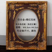 复古椭圆形镜框 仿古金暗红仿古做旧相框 欧式油画框角花框定做 仿古金+暗红拉丝