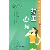 打工心理(打工女性系列丛书6) 卢小飞 中国农业出版社 9787109127067