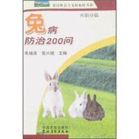 兔病防治200问