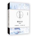 华音流韶・紫诏天音・典藏版