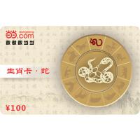 当当生肖卡-蛇100元【收藏卡】